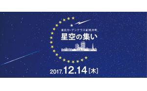 「第十回 星空の集い ~ふたご座流星群の夜に宇宙を考えよう。~」 東京ガーデンテラス紀尾井町