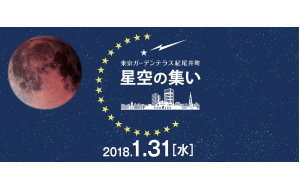 「星空の集い ~紀尾井町の空で皆既月食を見よう!~」  東京ガーデンテラス紀尾井町