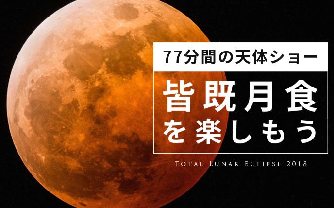 77分間の天体ショー 1月31日は皆既月食を楽しもう