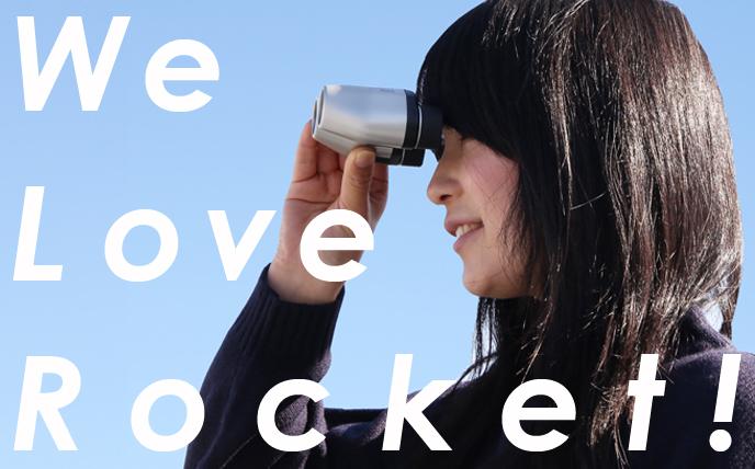 We Love Rocket!イプシロンロケット打ち上げを双眼鏡で楽しもう
