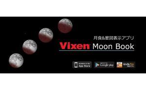 月食&星図を表示する無料アプリ 「Moon Book(ムーンブック)」をアップデート 1月31日に見られる皆既月食の観察に便利