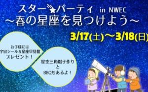 埼玉県嵐山町、国立女性教育会館主催イベント 「スターパーティin NWEC ~春の星座を見つけよう~」に協力