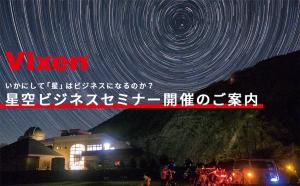 年間200を超える星空イベントの企画・運営実績をもとに、ビクセン「星空ビジネスセミナー」 を開催