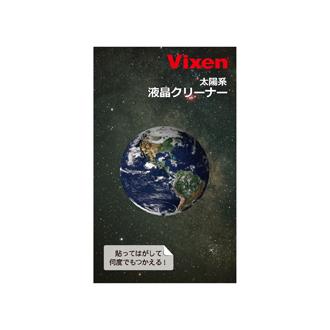 Vixen ステーショナリー 太陽系 液晶クリーナー 地球