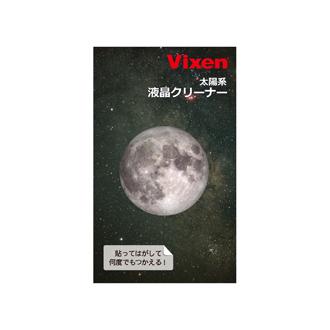 Vixen ステーショナリー 太陽系 液晶クリーナー 月