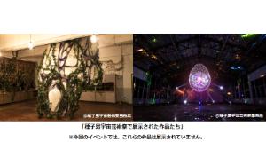 MEGASTAR JOURNEY特別イベント 「宇宙×芸術」トークショー&名月鑑賞会を開催!