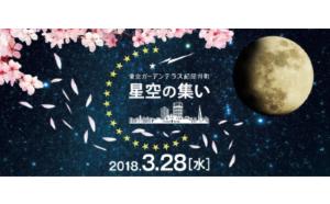 春と宇宙を感じよう。 3月28日、「星空の集い ~春の宵に月を見よう~」    東京ガーデンテラス紀尾井町