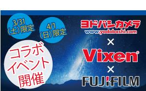 <ヨドバシカメラ×ビクセンx富士フイルム> ヨドバシカメラ マルチメディア梅田にて星空撮影セミナーを開催