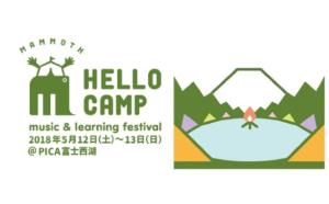 5月12日(土)~13日(日)に行われる野外フェスティバル 「Mammoth HELLO CAMP2018」 inPICA富士西湖に出店。