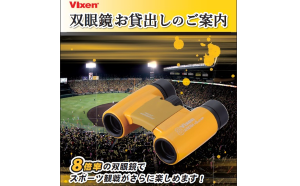 「阪神甲子園球場ロイヤルスイートルーム」の双眼鏡貸出しサービスにイエローの双眼鏡『アリーナH8×21WP』が採用