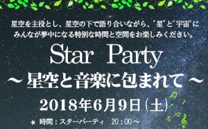 Vixen×八ヶ岳グレイスホテル『Star Party ~星空と音楽に包まれて~』の開催に協力