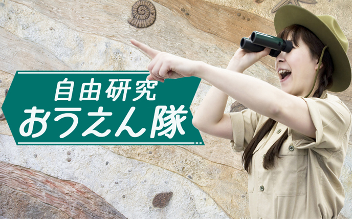 発見!探検!ビクセン自由研究おうえん隊「何気ない日常に潜む、古代からのメッセージ!?東京都内で化石を見に行こう!」
