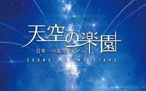 長野県阿智村の「スタービレッジ阿智」で開催される、Vixen×天空の楽園 日本一の星空ツアーの観望会に協力。会場いっぱいに並んだ天体望遠鏡で、日本一の星空を楽しもう!