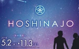 8月と9月に開催の『HOSHINAJO × Vixen 標高1,000mと星降る夜に天体望遠鏡で宇宙を見よう!』に協力