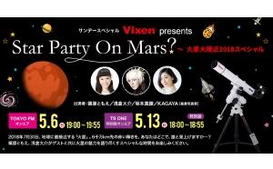 """5月6日(日)TOKYO FM、5月13日(日)TS-ONEで、アツいぜ!火星。『Vixen Presents """"Star Party On Mars?~火星大接近2018スペシャル~""""』を放送"""