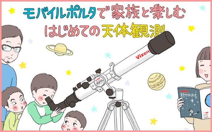 モバイルポルタで家族と楽しむ、はじめての天体観測