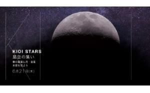 東京ガーデンテラス紀尾井町 KIOI STARS  「星空の集い~春の星座と月・金星・木星を見よう~」 6月21日に開催