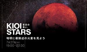 『アツいぜ!火星』 赤色コーディネイトでお越しください!! <br>東京ガーデンテラス紀尾井町 KIOI STARS<br>「星空の集い~地球に最接近の火星を見よう~」 7月31日に開催