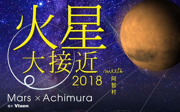 2018年7月31日(火)に開催する<br>『火星大接近を見よう!3箇所同時開催! in 日本一の星空阿智村』に協力