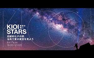 東京ガーデンテラス紀尾井町<br>KIOI STARS「星空の集い~伝統的七夕の夜、浴衣で夏の星空を見よう~」2018年8月17日に開催