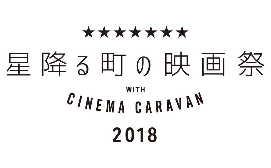 神奈川県立城ヶ島公園で、2018年9月29日(土)~9月30日(日)に開催される『星降る町の映画祭 2018 with CINEMA CARAVAN』に協力・出店