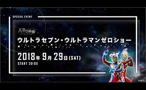 「富士見台高原ロープウェイ ヘブンスそのはら」で、<br>2018年9月29日(土)に開催される<br>『天空の楽園日本一のナイトツアースペシャルイベント<br>ウルトラセブン・ウルトラゼロショー』に協力