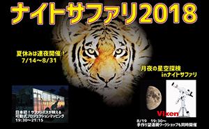 那須サファリパークで2018年8月19日(日)に開催の<br>『ナイトサファリ&月夜の星空探検』に協力