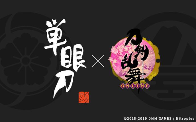 単眼刀 × 刀剣乱舞-ONLINE- 第2弾の販売を開始しました