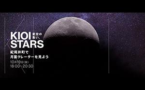東京ガーデンテラス紀尾井町 KIOI STARS  「星空の集い~紀尾井町で月面クレーターを見よう~」 10月19日(金)に開催