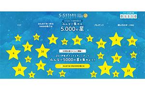 羽田空港『みんなで集める5,000の星』キャンペーンの星空観察に協力