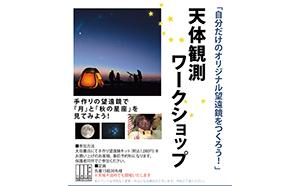 2018年10月18日(木)・19日(金)に大垣書店で開催の「自分だけのオリジナル望遠鏡をつくろう!」天体観測ワークショップ ~秋の星空を見てみよう~に協力