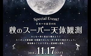 2018年11月17日(土)にヘブンスそのはらで開催の、『秋のスーパー天体観測 ~Supported by Vixen~』に協力
