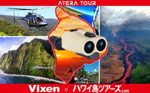 【Vixen × ハワイ島ツアーズ】ビクセン 防振双眼鏡/防振単眼鏡 アテラ による「手振れピタッと! 溶岩まる見え」キラウエア火山 遊覧飛行パック観光ツアー『ATERA TOUR』に協力