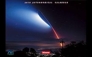 美しい天体写真と天文情報を掲載『ビクセンオリジナル天体カレンダー 2019年版』