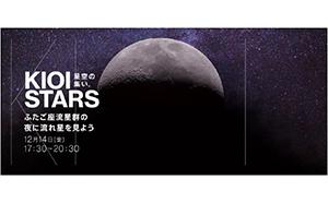 東京ガーデンテラス紀尾井町 KIOI STARS 「星空の集い。~ふたご座流星群の夜に流れ星を見よう~」 12月14日(金)に開催