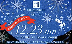 2018年12月23日(日) 名古屋「グランダルシュ ウエディングヒルズ」で開催される 『星空鑑賞会&クリスマスディナー』に協力