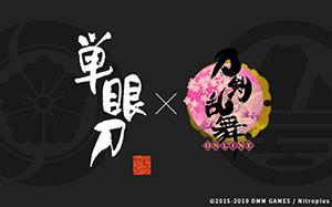 『単眼刀H4×12 刀剣乱舞-ONLINE-』シリーズ第2弾 へし切長谷部と山姥切国広が登場 2019年1月25日(金)13:00~受注を開始