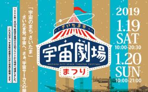 さいたま市宇宙劇場『宇宙劇場まつり』に協力。1月19日(土)・1月20日(日)の2日間にわたり開催