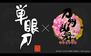 単眼刀 H4×12 刀剣乱舞-ONLINE- 三日月宗近 ver. の再販売を開始しました