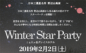 2019年2月2日(土)に行われる『Vixen×八ヶ岳グレイスホテル~Winter Star Party~』の開催に協力