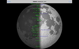 『Moon Book』アプリのアップデートを実施 クレーターや山脈、海の地名がわかる「月面地図」情報を追加