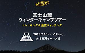 2019年2月16日~17日に、本栖湖キャンプ場で開催される 『KEENアンバサダー近藤光一と行く! 富士山麓 ウィンターキャンプツアー』に協力