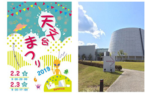 仙台市天文台「天文台まつり2019」に出店 2019年2月2日(土)・2月3日(日)の2日間開催