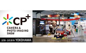2月28日(木)~3月3日(日)に行われるCP+2019に出展。トークショー・星空撮影レクチャー・新製品紹介など、ビクセンブースではさまざまなセミナーを開催します。