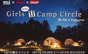 【募集対象を拡大して追加募集!平成生まれ大学生以上の女性限定】 大人女子の健全な夜ふかし! 「ガールズ宙SORAキャンプサークル」@PICA Fujiyama 開催 ~富士山の麓でリッチな夜を。満天の星と、焚火と、はじめてのキャンプ体験~  1泊2日限定イベント 2019年3月30日(土)~3月31日(日)