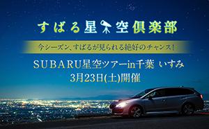 2019年3月23日(土)開催の『SUBARU星空ツアーin千葉 いすみ』に協力