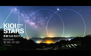 「星空の集い。天体フォトセミナー初級」。 サポートスタッフ総勢5名、 4月11日(木)夜、東京ガーデンテラス紀尾井町にて開催。