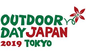 2019年4月6日(土)、7日(日)に東京の代々木公園で開催される 『OUTDOOR DAY JAPAN 東京 2019』に出店
