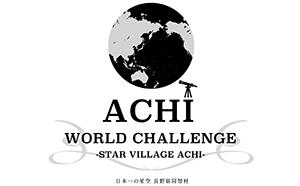 「同時に天体観測を行った最多人数」の世界記録に挑戦 2019年5月11日(土)に実施される 『世界記録チャレンジイベント第一弾 ACHI STAR FESTIVAL』に協力