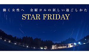 【日本旅行×ザファーム×ビクセン】金曜の夜にプレミアムなひとときを『THE FARM スターナイトツアー』を実施